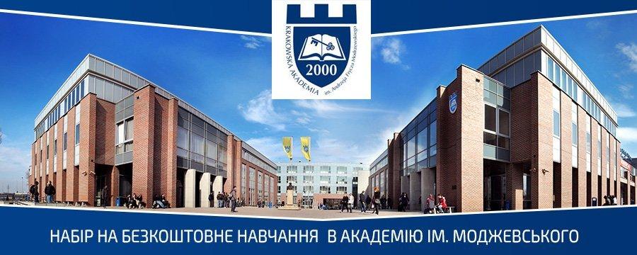 Набір на безкоштовне навчання в Академії ім. Моджевського в Кракові