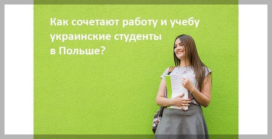 Как сочетают работу и учебу украинские студенты в Польше?