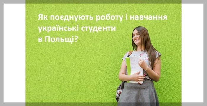 Як поєднують роботу і навчання українські студенти в Польщі?