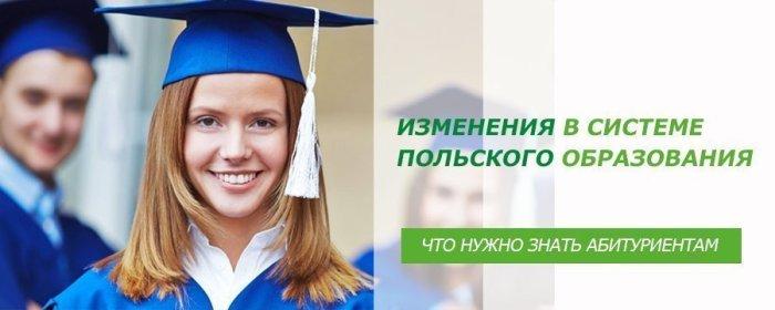 Изменения в системе польского образования!