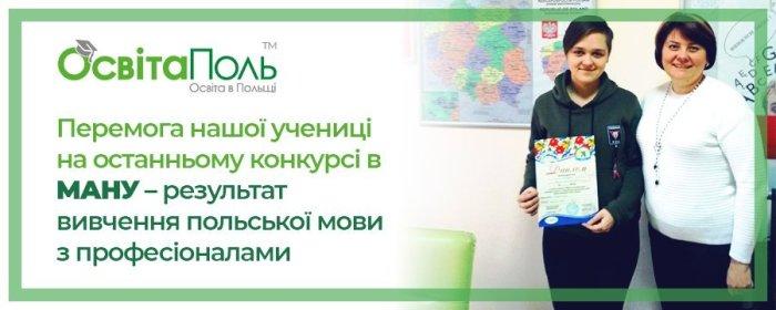 Перемога нашої учениці на останньому конкурсі в МАНУ – результат вивчення польської мови з професіоналами