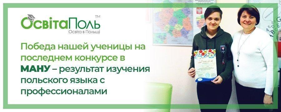 Победа нашей ученицы на конкурсе в МАНУ - результат изучения польского языка с профессионалами!
