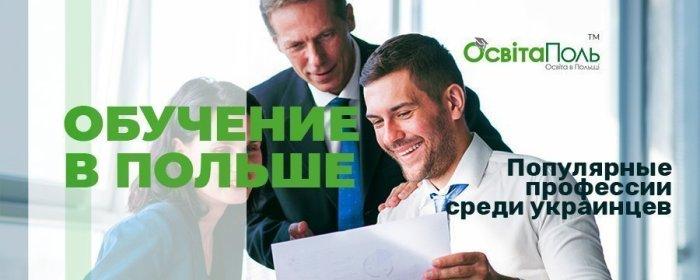 Обучение в Польше - популярные профессии среди украинцев