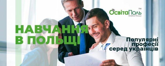 Навчання в Польщі – популярні професії серед українців