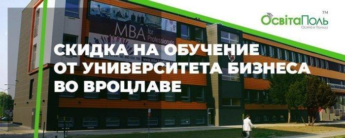 Скидка на обучение от Университета Бизнеса во Вроцлаве