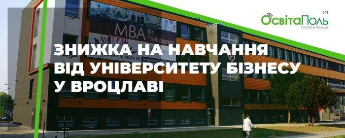 Знижка на навчання від Університету Бізнесу у Вроцлаві