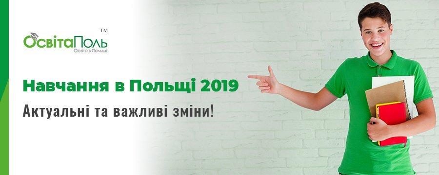 Навчання в Польщі 2019 – актуальні та важливі зміни!