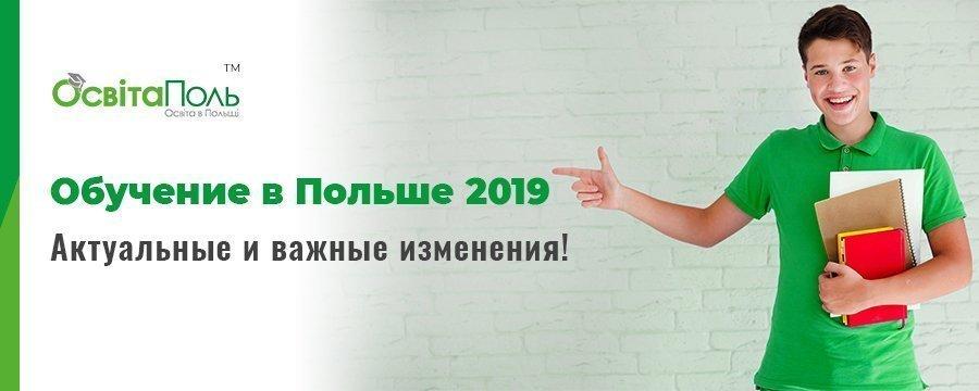Обучение в Польше 2019 - актуальные и важные изменения!