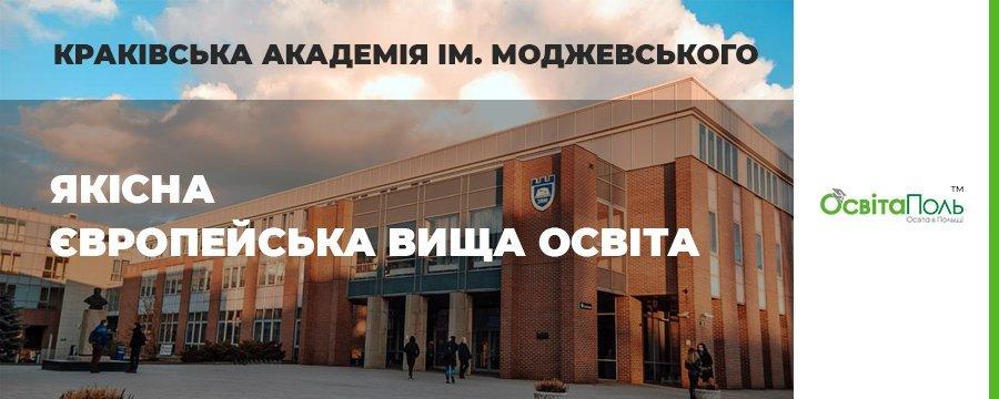 Краківська академія ім. Моджевського - якісна європейська вища освіта!