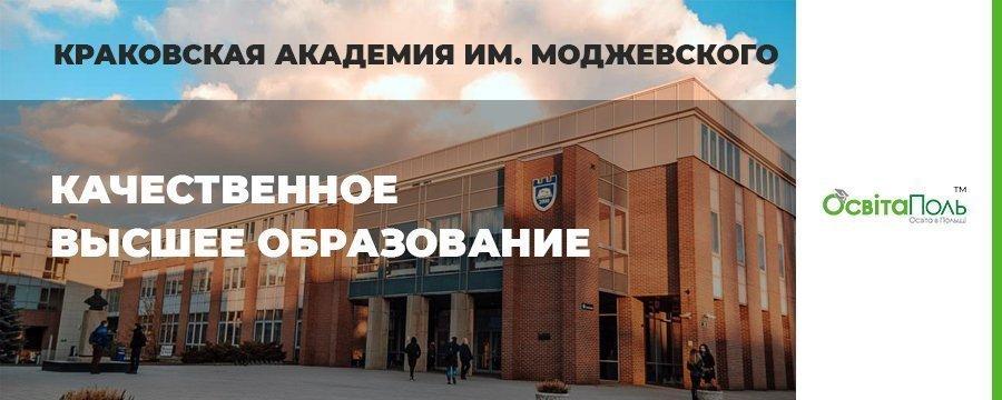 Краковская Академия им. Моджевского - качественное высшее образование