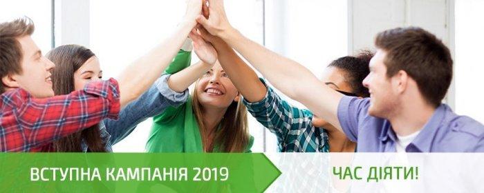 Навчання в Польщі 2019 – час діяти!