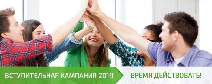 Обучение в Польше 2019 - время действовать!