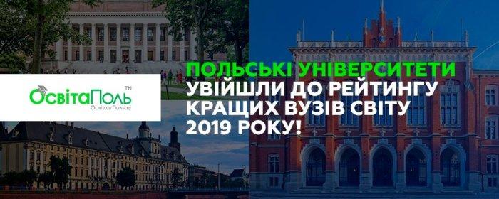 Польські університети увійшли до рейтингу кращих вузів світу 2019 року!