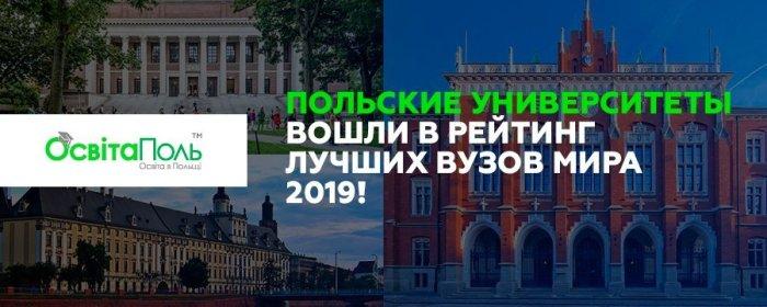 Польские университеты вошли в рейтинг лучших вузов мира 2019