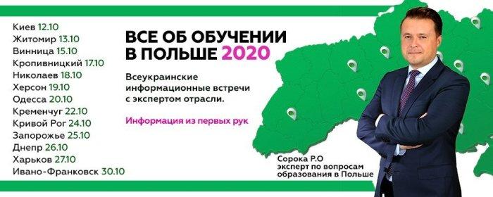 ВСЕ ОБ ОБУЧЕНИИ В ПОЛЬШЕ 2020-2021