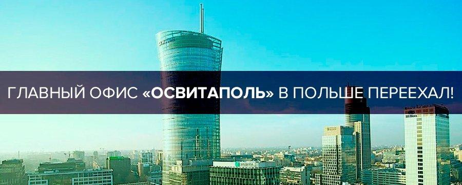 Главный офис «ОсвитаПоль» в Польше переехал!