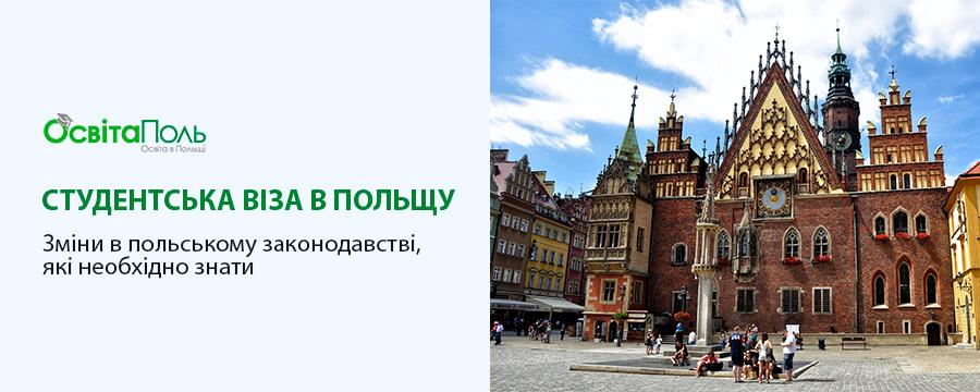 Студентська віза в Польщу: зміни в польському законодавстві, які необхідно знати