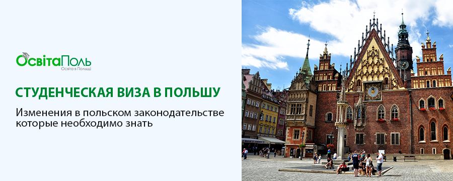 Студенческая виза в Польшу: изменения в польском законодательстве, которые необходимо знать