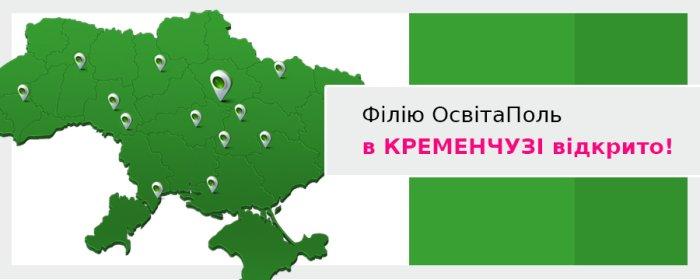 Відкриття регіонального офісу «ОсвітаПоль» у місті Кременчук