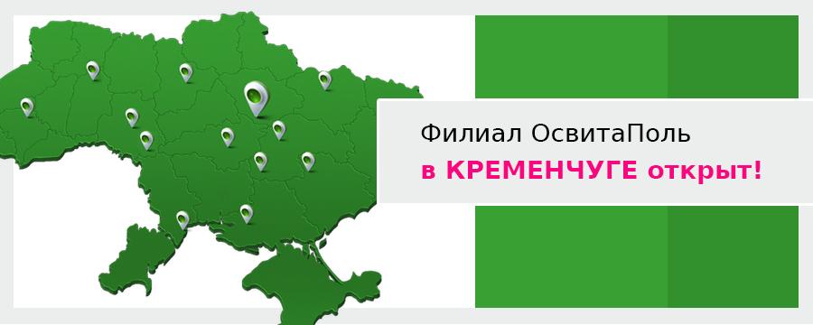 Открытие регионального офиса «ОсвитаПОЛЬ» в г. Кременчуг