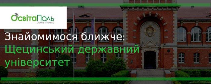 Знайомимось ближче: Щецинський університет