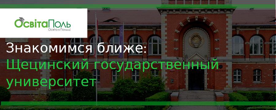 Знакомимся ближе: Щецинский университет
