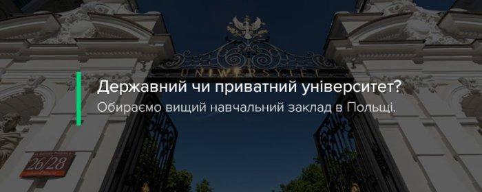 Державний чи приватний університет? Обираємо вищий навчальний заклад в Польщі.