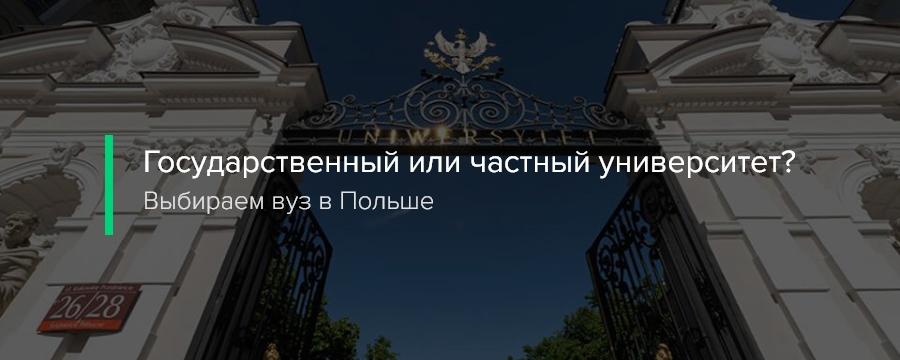 Государственный или частный университет? Выбираем вуз в Польше?