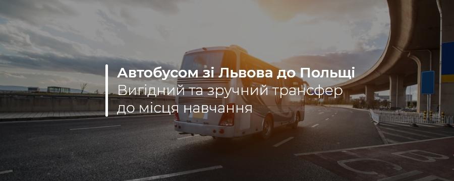Автобусом зі Львова до Польщі — вигідний та зручний трансфер до місця навчання