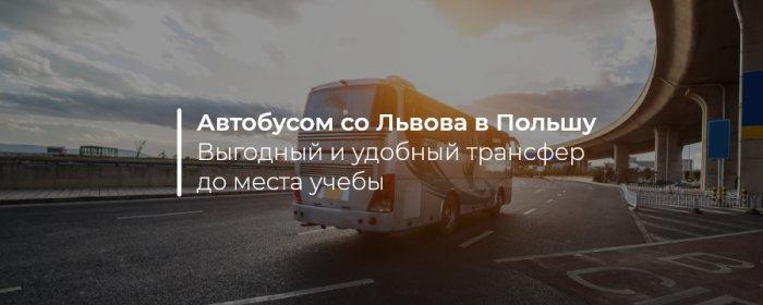 Автобусом со Львова в Польшу - выгодный и удобный трансфер до места учебы