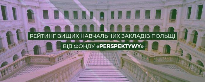 Рейтинг вищих навчальних закладів Польщі від фонду «Perspektywy»