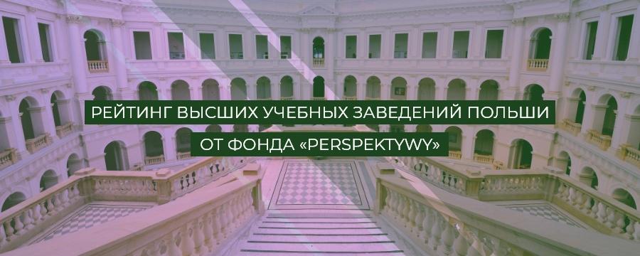 Рейтинг высших учебных заведений Польши от фонда «Perspektywy»