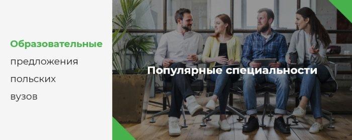 Популярные специальности. Образовательные предложения польских вузов.