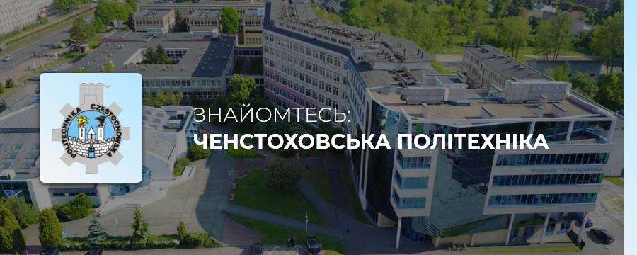 Знайомтесь: Ченстоховська політехніка