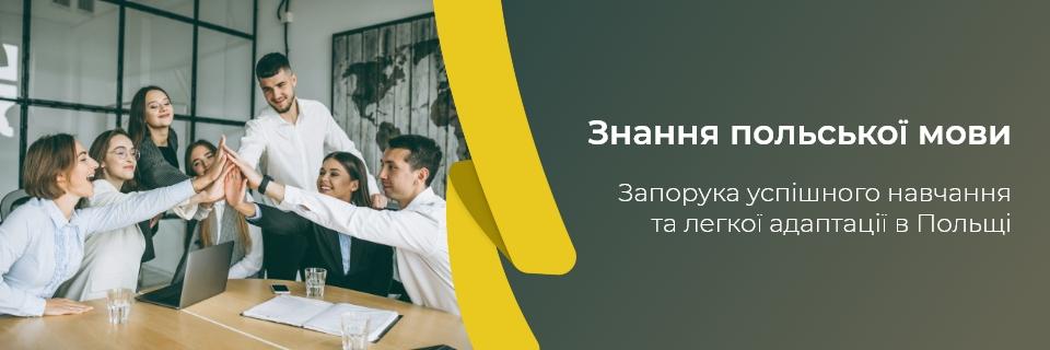 Знання польської мови – запорука успішного навчання та легкої адаптації в Польщі