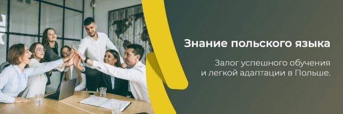 Знание польского языка - залог успешного обучения и легкой адаптации в Польше.