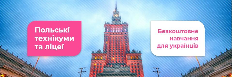 Польські технікуми та ліцеї  - безкоштовне навчання для українців