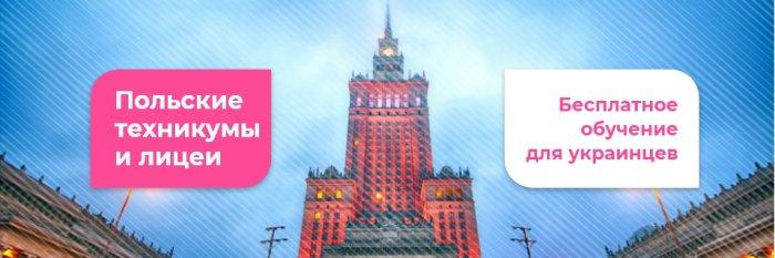 Польские техникумы и лицеи - бесплатное обучение для украинцев