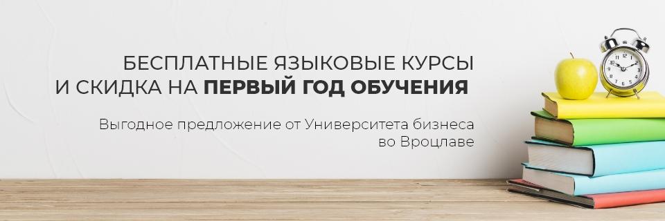 БЕСПЛАТНЫЕ ЯЗЫКОВЫЕ КУРСЫ И СКИДКА НА ПЕРВЫЙ ГОД ОБУЧЕНИЯ - выгодное предложение от Университета бизнеса во Вроцлаве.