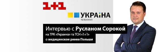 Видеосюжет ТРК «Украина» и ТСН «1+1» о медицинском рынке Польши, его заинтересованности в украинских специалистах. Интервью с Русланом Сорокой - основателем и генеральным директором «ОсвитаПоль».