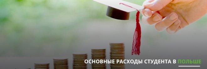 Основные расходы студента в Польше