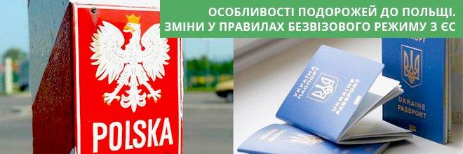 Особливості подорожей до Польщі. Зміни у правилах безвізового режиму з ЄС