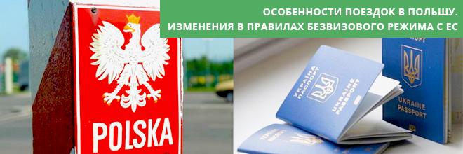 Особенности поездок в Польшу. Изменения в правилах безвизового режима с ЕС