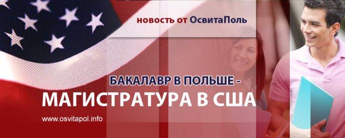 Бакалаврат в Польше – Магистратура в США
