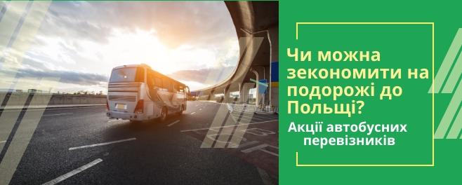Чи можна зекономити на подорожі до Польщі? Акції автобусних перевізників