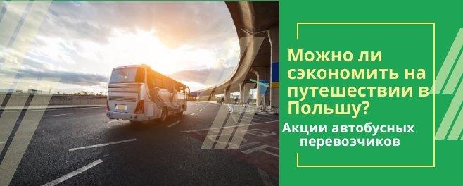 Можно ли сэкономить на путешествии в Польшу? Акции автобусных перевозчиков