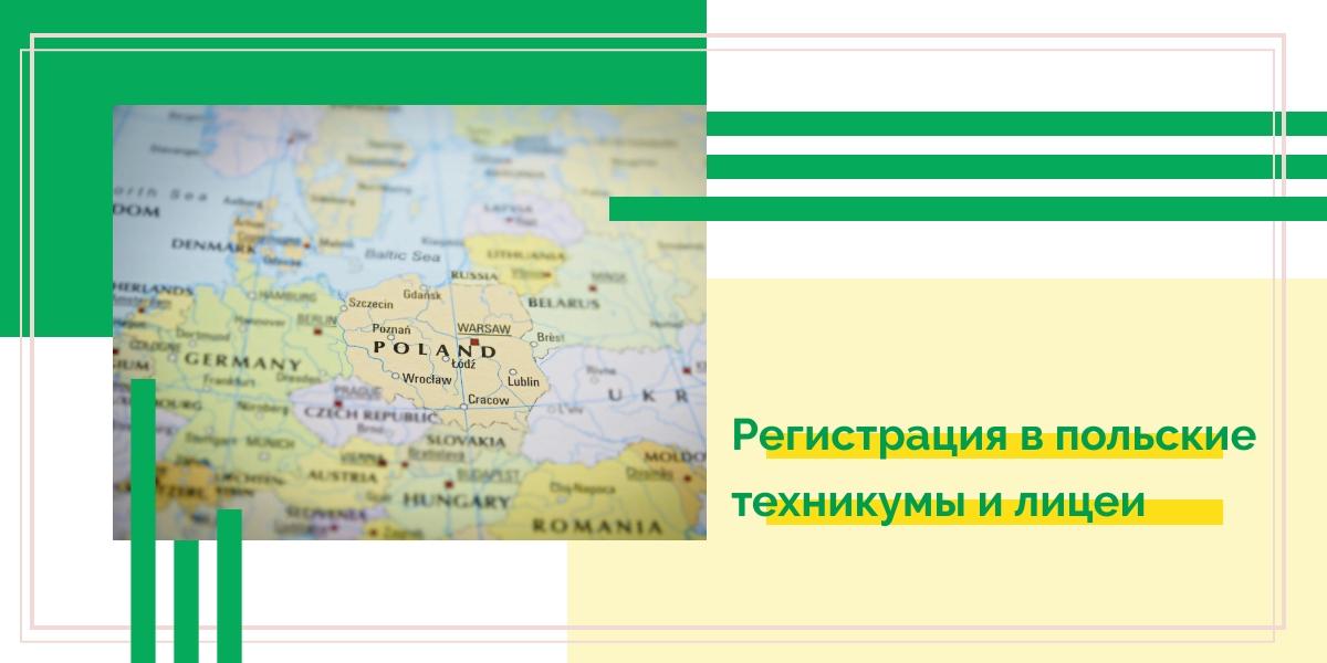 Регистрация в польские техникумы и лицеи
