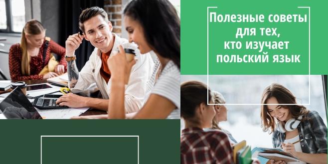 Полезные советы для тех, кто изучает польский язык