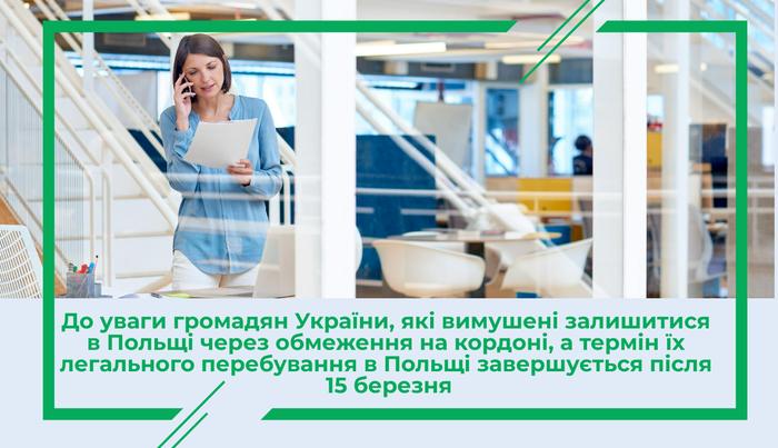 До уваги громадян України, які вимушені залишитися в Польщі через обмеження на кордоні, а термін їх легального перебування в Польщі завершується з 15 березня.