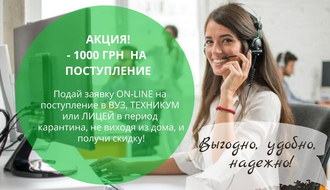 Акция! Скидка 1000 грн. на услуги поступления в ВУЗЫ, ТЕХНИКУМЫ и ЛИЦЕИ.